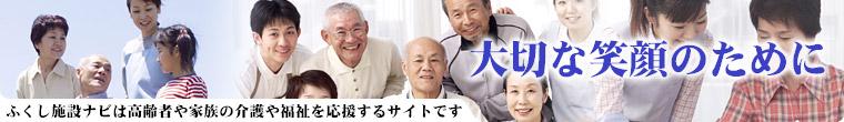 ふくし施設ナビは高齢者や家族の介護や福祉を応援するサイトです